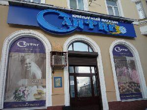 Сапфир магазин для ювелиров